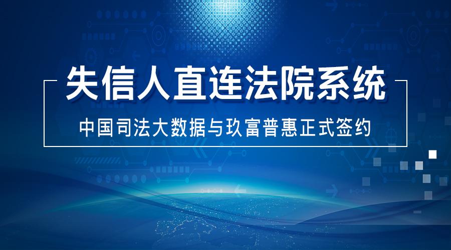 失信人直连法院系统,中国司法大数据与玖富普惠正式签约!