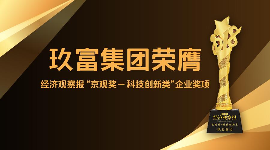 京观奖—科技创新类
