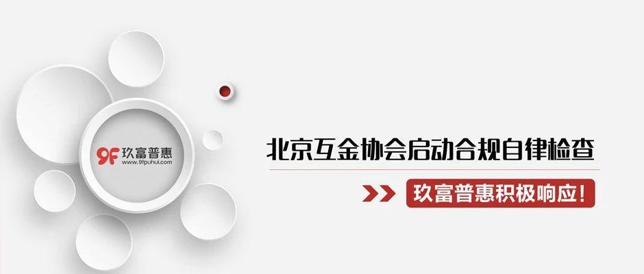 北京互金协会启动合规自律检查,玖富普惠积极响应!