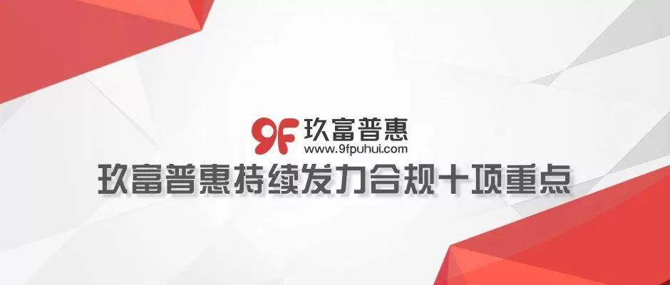 """玖富普惠持续发力""""合规十项重点"""" 获专业律所认可!"""