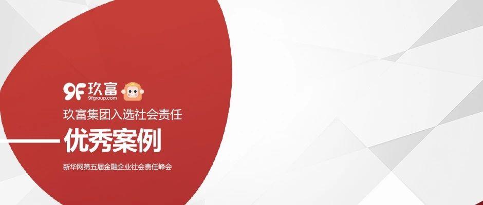 新华网举办第五届企业社会责任峰会,玖富集团入选社会责任优秀案例!