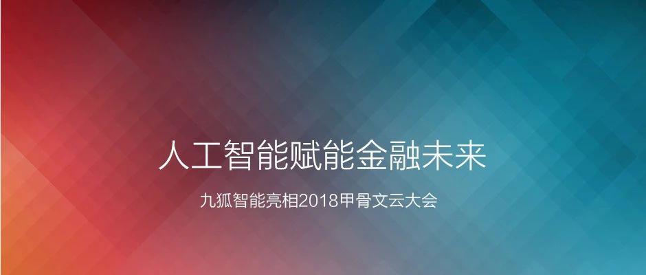 九狐智能CTO苑维然受邀出席甲骨文云大会 人工智能赋能金融未来