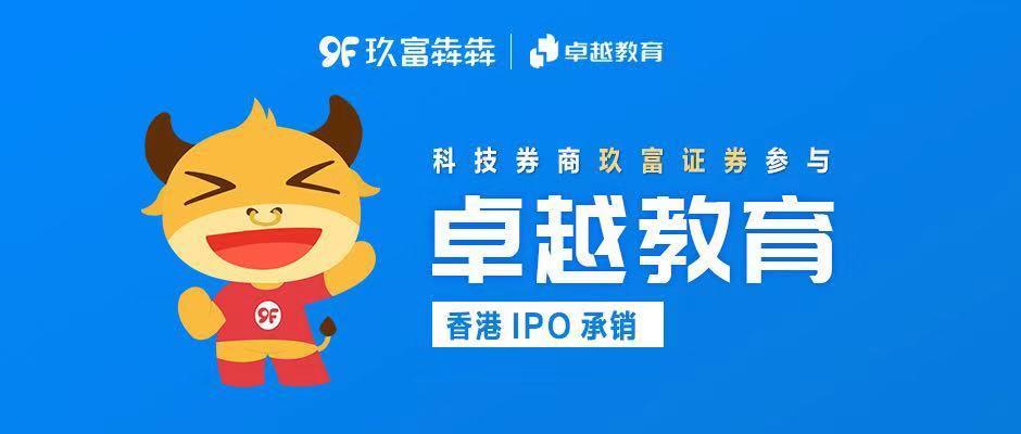 香港IPO联席承销商——玖富证券作为科技券商承销卓越教育(03978.HK)