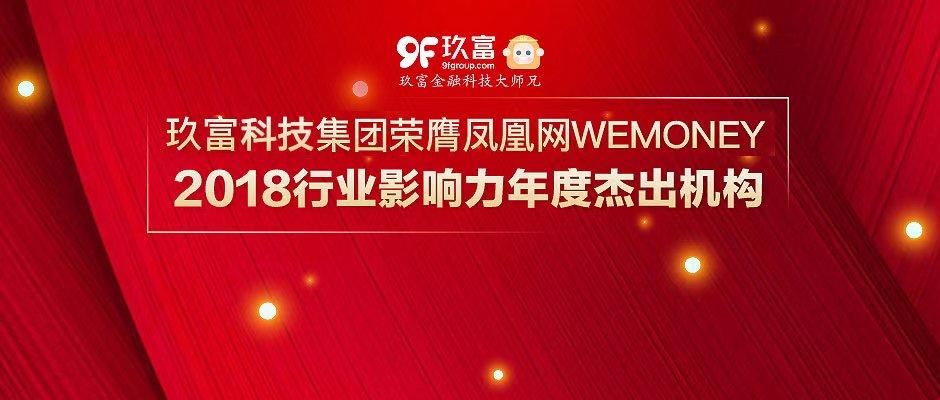 """玖富科技集团荣膺凤凰网WEMONEY""""2018行业影响力年度杰出机构"""""""