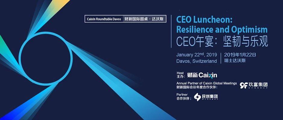 「CEO的坚韧与乐观」玖富受邀出席瑞士达沃斯峰会分享金融科技!