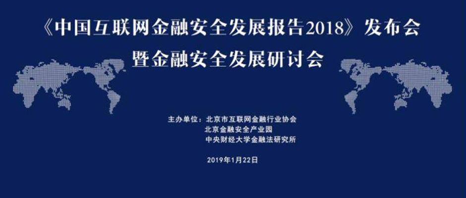 """《中国互联网金融安全发展报告2018》发布,玖富集团用科技筑牢金融安全""""防火墙""""!"""