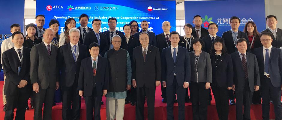 亚金协普惠金融合作委员会成立,玖富集团受邀分享科技赋能普惠金融实践!