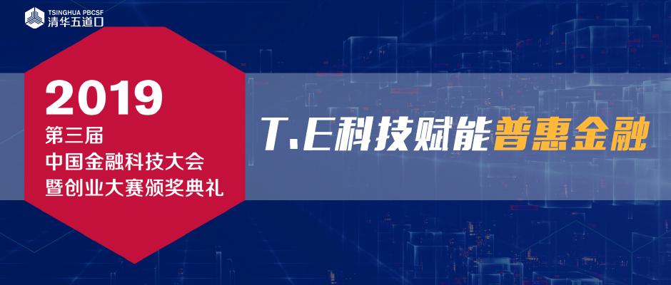 玖富在「清华五道口中国金融科技大会」分享T.E科技赋能普惠金融