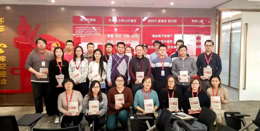 不忘初心 牢记使命——北京市互金协会第五党支部召开2018年总结大会