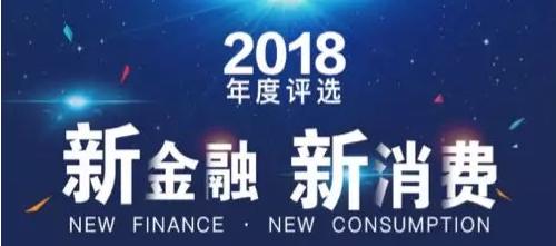 《财经》新媒体发布2018年新金融、新消费榜单:玖富集团、京东数科、陆金所再获好评