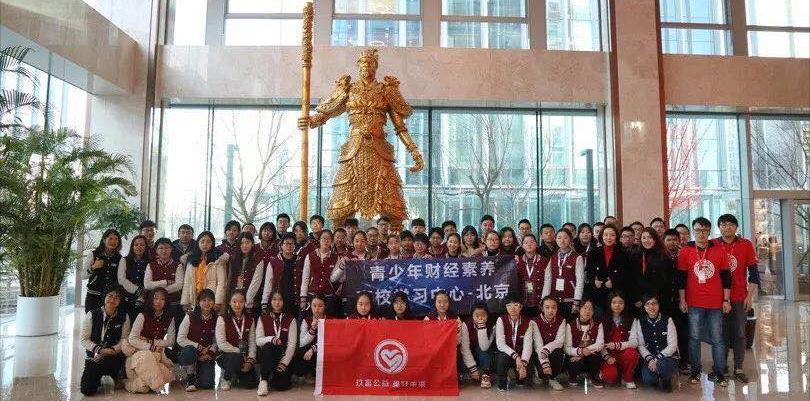 拥抱科技,洞悉未来!CJSY青少年财经素养高校学习中心走入玖富集团参观学习