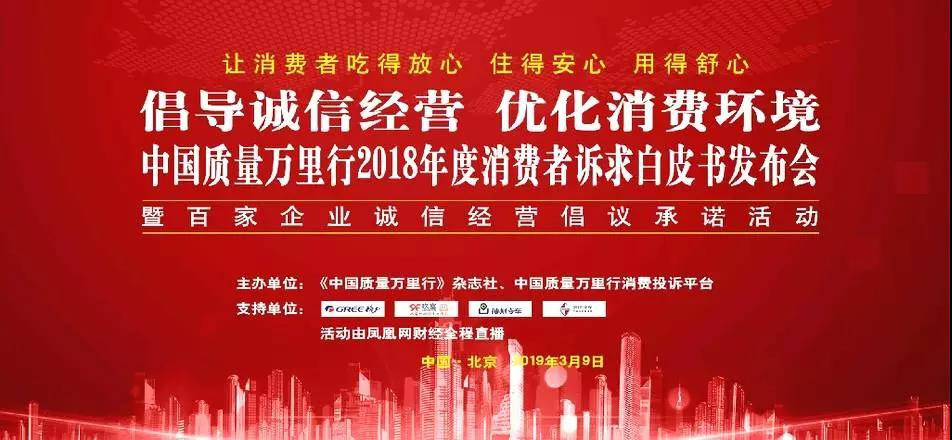 玖富集团联手中国质量万里行,打造首家互联网金融产品在线争议解决平台