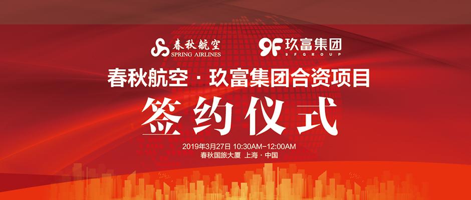 【重磅】春秋航空(601021.SH)与玖富集团成立合资公司,运营航旅出行垂直平台