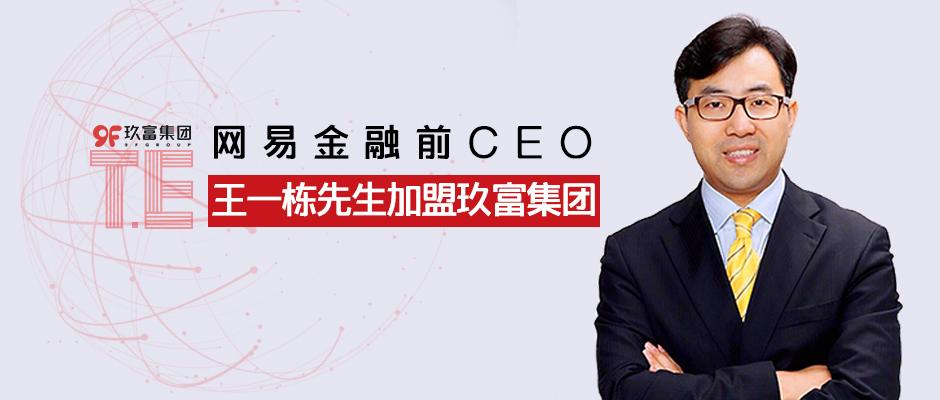【人才】网易金融前CEO王一栋正式加盟玖富,助力T.E数字技术生态建设
