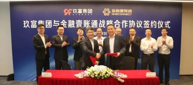 300亿!平安金融壹账通与玖富数科发布战略合作,联手银行加磅数字普惠生态!