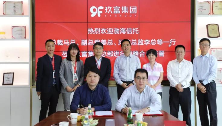 渤海&玖富| 渤海信托与玖富数科达成数字消费金融战略合作