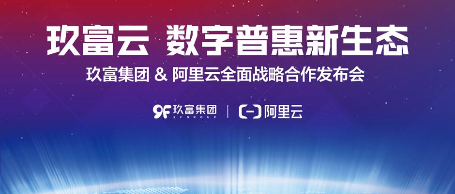 【超级重磅】阿里云&玖富全面战略合作强强联合,首推数字普惠云为玖富用户保驾护航
