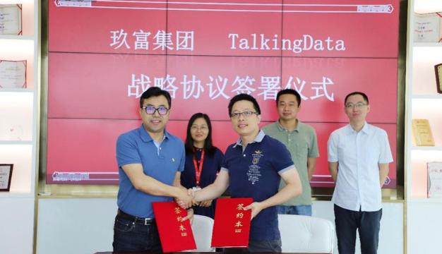 重磅 | 玖富数科集团与TalkingData达成全面战略合作,挖掘数据价值助力数字普惠金融