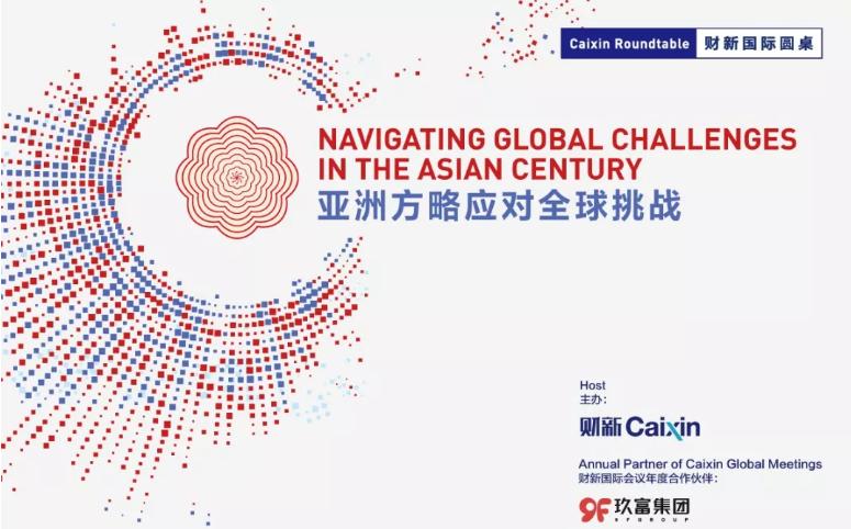 数字未来 | 玖富数科集团受邀G20财新论坛,数字方略助力全球经济转型
