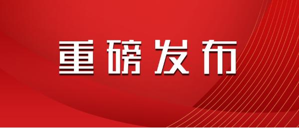 玖富数科集团旗下科技子公司战略投资湖北消金,共建数字普惠金融生态经济体!