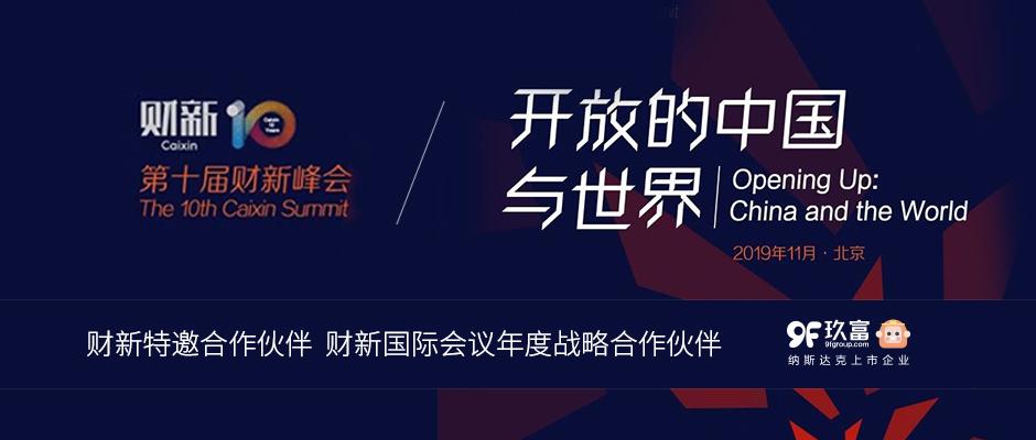 玖富数科(Nasdaq:JFU)受邀出席第十届财新峰会分享数字科技
