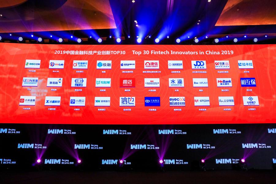 驱动行业变革 | 玖富数科集团入选2019中国金融科技产业创新TOP30