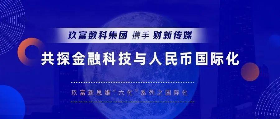 玖富数科集团携手财新传媒共探金融科技与人民币国际化