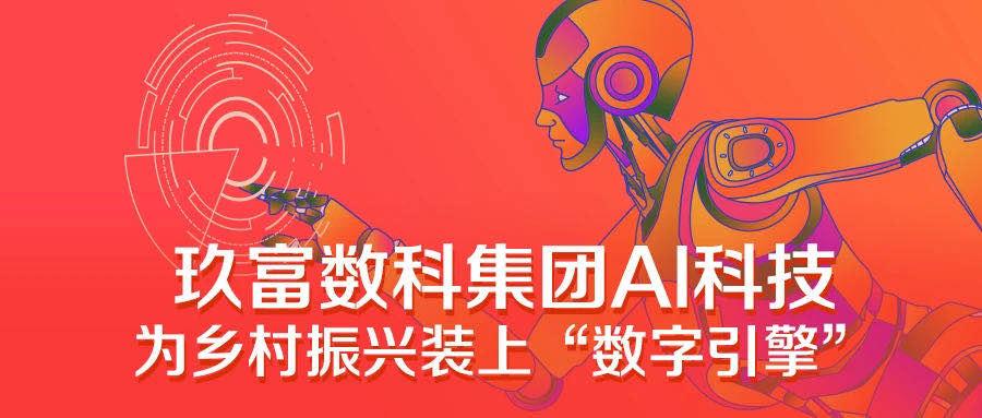 """玖富数科集团AI科技为乡村振兴装上""""数字引擎"""""""