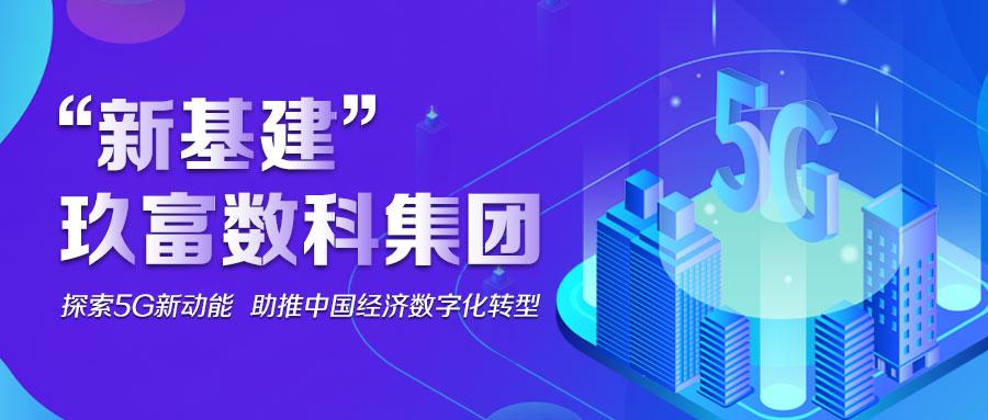 """""""新基建"""" 玖富数科集团探索5G新动能 助推中国经济数字化转型"""